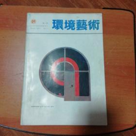 环境艺术(1988.6)创刊号    A232