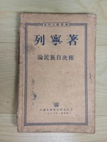 《列宁著》-论民族自决权、繁体字