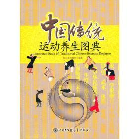 中国传统运动养生图典
