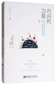 心海书系·内向的力量:内向性格者在外向世界的优势、潜能及成功法则