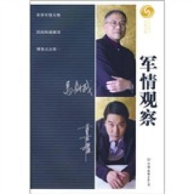 军情观察 马鼎盛,董嘉耀  中国友谊出版公司 9787505722811