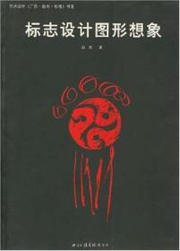 标志设计图形想象:艺术设计(广告动画影视)书系