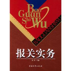 报关实务 霍红 中国财富出版社 9787504720795