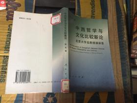 中西哲学与文化比较新论:北京大学名教授演讲录(95年1版96年2印9000册)