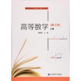 高等数学:理工类:上册
