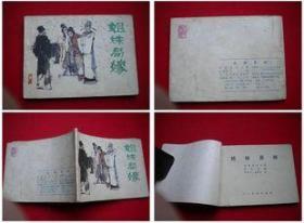 《姐妹易嫁》崔君沛绘,人美1981.8一版一印95万册,8305号,连环画