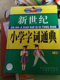 新世纪小学字词通典上