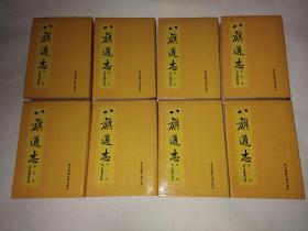 八旗通志(1-8册全)