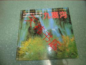 中国九寨沟(摄影画册)(12开 硬精装)