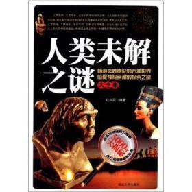 人类未解之谜大全集白金升级版 刘久霞 延边大学出版社 9787563458745