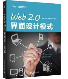 Web 2.0界面设计模式