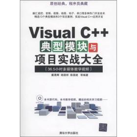 Visual C++典型模块与项目实战大全(36.5小时多媒体教学视频)