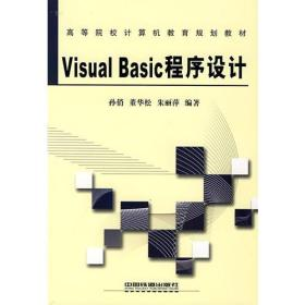 Visual Basic程序設計