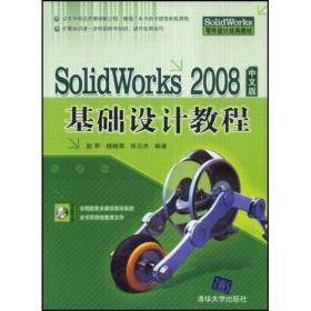 SOLIDWORKS 2008中文版基础设计教程(配光盘)(零件设计经典教材)