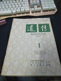 遗传 1993年(全1--6期)双月刊