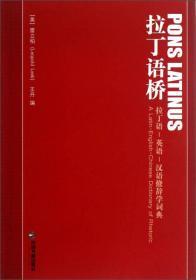 拉丁语桥:拉丁语-英语-汉语修辞学词典