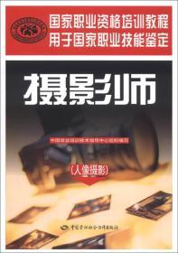 国家职业资格培训教程:摄影师(人像摄影)