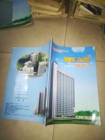 湘医之窗 2009年 11    创刊号    株洲市中医院
