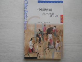 中国绘画:无声诗里诵千秋