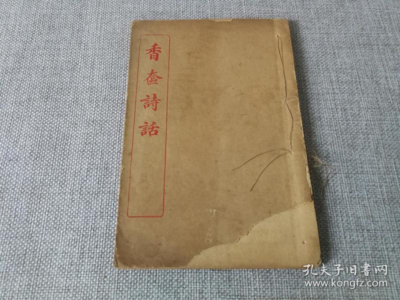 徐凌霄旧藏!1915年初版初印   金燕翼编:《妆奁诗话》   广益书局