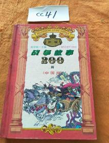 新编战争故事200篇.中国卷