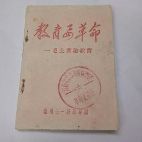 教育要革命-毛主席论教育