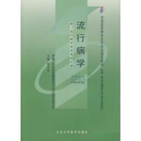 流行病学:2006年版
