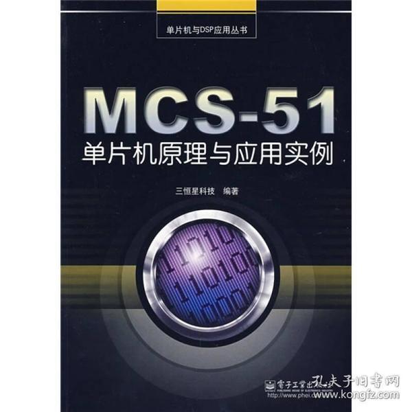 MCS-51�����哄����涓�搴��ㄥ��渚�