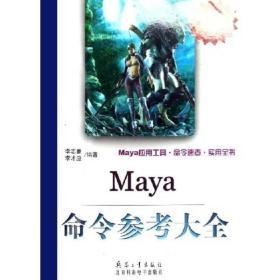Maya命令参考大全