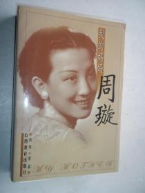 我的妈妈周璇(签名本) [B----9]