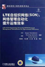 国际信息工程先进技术译丛·LTE自组织网络(SON):网络管理自动化提升运维效率