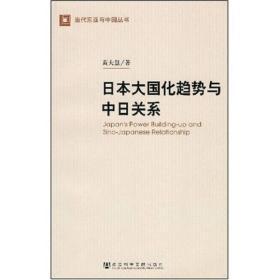 日本大国化趋势与中日关系