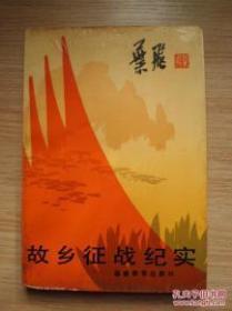 《故乡征战纪实》(多幅历史照片,叶飞上将的回忆录。有金门战役、东山战役等史料)