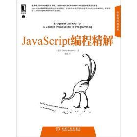 JavaScript编程精解
