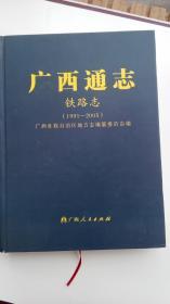 广西通志-铁路志(1991—2005)