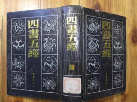 四书五经 上册
