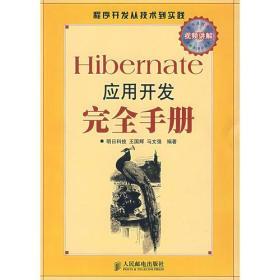Hibernate应用开发完全手册