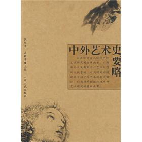 中外艺术史要略 张维青  山东人民出版社  9787209041133