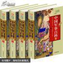 中国军事百科