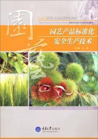园艺产品标准化安全生产技术/高职高专园艺专业系列规划教材