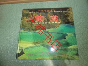 中国旅游全览:黄龙(摄影画册)(12开 硬精装)
