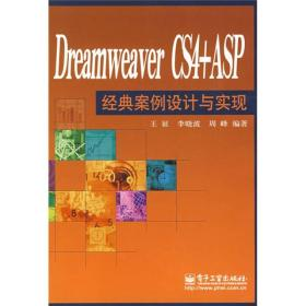 Dreamweaver CS4+ASP经典案例设计与实现