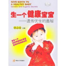 生一个健康宝宝—遗传优生的奥秘 梁志成   暨南大学出版社