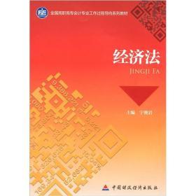 全国高职高专会计专业工作过程导向系列教材:经济法