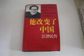 他改变了中国:江泽民传(有折印)