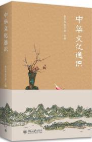 中华文化通识