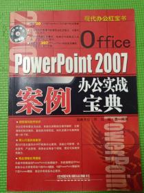 现代办公红宝书:Office PowerPoint 2007办公实战案例宝典