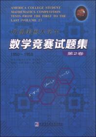 历届美国大学生数学竞赛试题集:1950-1959:第2卷