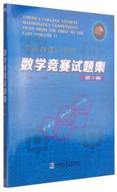 1938-1949-历届美国大学生数学竞赛试题集-第1卷