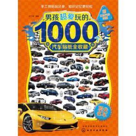 男孩超爱玩的1000个汽车贴纸全收藏.顶尖名车